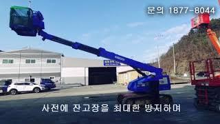 [대원렌탈] 엔진궤도고소작업대/고소장비 하부 작동 영상