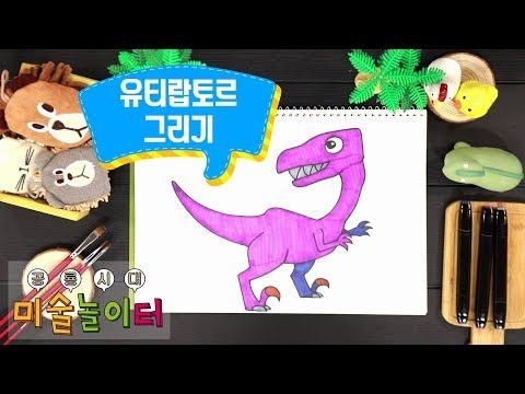 유타랍토르   공룡 그림 그리기   창의팡팡 미술놀이터 시즌2 공룡시대 #21