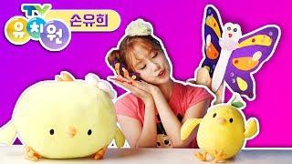 지니와 함께 재미있는 손유희 율동 해봐요!! KBS tv유치원 - 지니