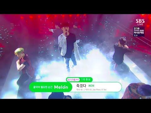 IKON - '죽겠다(KILLING ME)' 0812 SBS Inkigayo