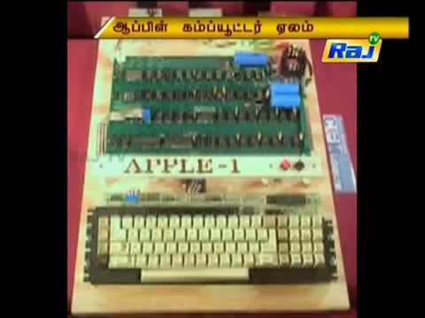 Raj TV International News / AUCTION TEAM BREKER: Vintage Apple Computer Auctioned Off For $668,000