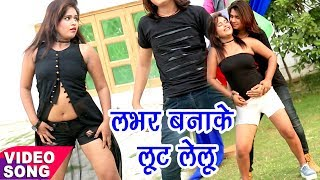 TOP SUPERHIT SONG 2017 - लभर बनाके लूट लेलू - Lover Banake - Vinit Tiwari - Bhojpuri Hit Songs 2017