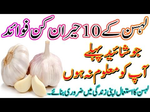 Lahsun Ke Fayde in Urdu Hindi | Health Benefits of Garlic -  Home Remedies