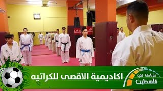 الرياضة في فلسطين - اكاديمية الاقصى للكراتيه