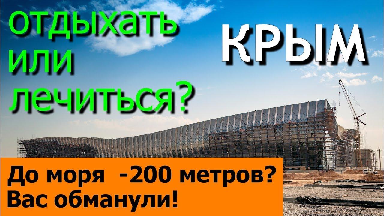 База Прибой Саки Крым гостевой комплекс Alex +7978-860-06-78 - YouTube