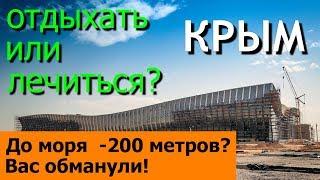 видео Санатории России: цены на 2018 год с лечением