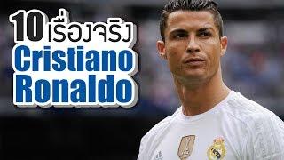 10 เรื่องจริงของ คริสเตียโน โรนัลโด้ (Cristiano Ronaldo) ที่คุณอาจไม่เคยรู้ ~ LUPAS