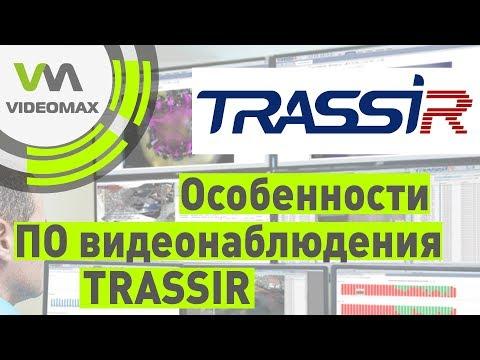 TRASSIR от DSSL. Особенности ПО для видеонаблюдения