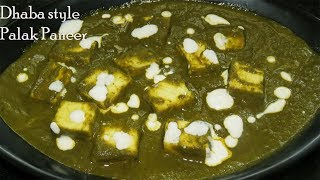 పాలక్ పన్నీర్-Dhaba Style Palak Paneer Recipe-Palak Paneer in Telugu-Paneer recipes-paneer recipe