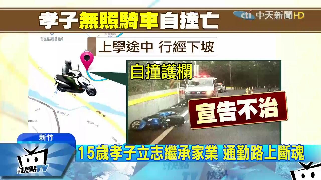 20171222中天新聞 甫離家1公里 少年騎機車上學自撞亡