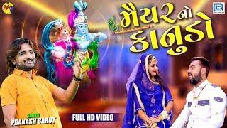 Maiyar No Konudo Janmashtami Special | મૈયર નો કોનુંડો | New Gujarati Song | RDC Gujarati