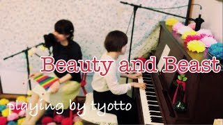 【歌詞・和訳付き】Beauty and the Beast(美女と野獣/cover by tyotto)
