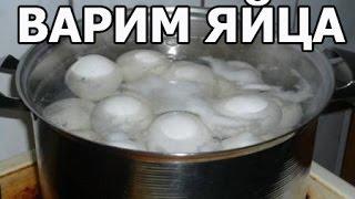Как варить яйца. Сварить яйцо вкрутую легко от Ивана!