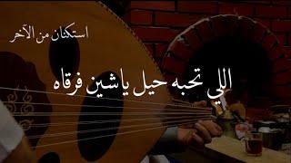 واللي تحبه حيل ياشين فرقاه   عود وايقاع روقان   نغمة وتر