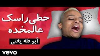 أبو فله يغني ''حطي راسك ع المخده'' | AboFlah Sings
