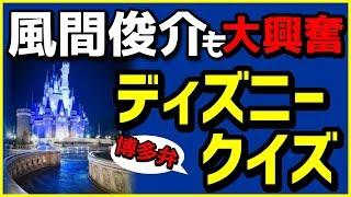 超門クイズで風間俊介も大興奮だった東京ディズニーランドのアトラクシ...