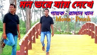mon bhore jay dekhe|| Prateek movie song|| YouTube new singer|| md aziz song||Filmy adda||