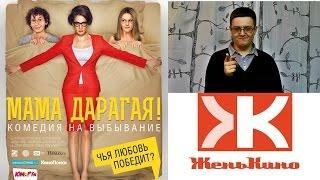Мама Дарагая (обзор) - ЖеньКИНО