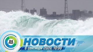 Новости 10:00 от 08.09.2020