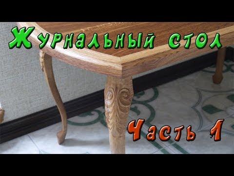 Деревянный стол на кухню своими руками: 3 вариантас