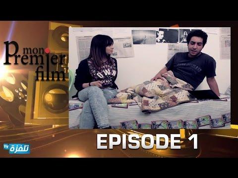 الحلقة 1 .. كاملة من برنامج Mon Premier Film ..