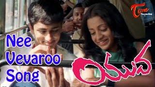 YUVA - Telugu Songs - Nee Vevaroo