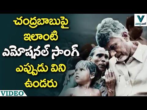 Emotional Song On CM Chandrababu Naidu | TDP Song 2019 - Vaartha Vaani