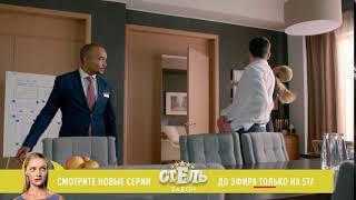 Отель Элеон 3 сезон 17 серия (серия в описании)