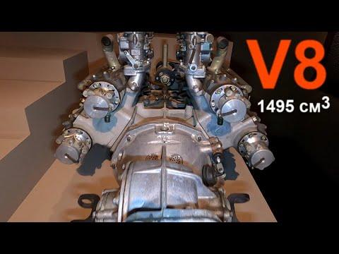 Советский V8 объемом