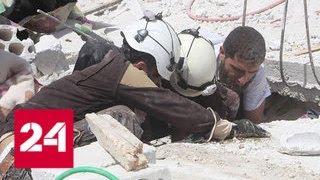 "Сценарий фейка: ""Белые каски"" приступили к съемкам блокбастера ""Башар Асад и атака хлором"" - Росси…"