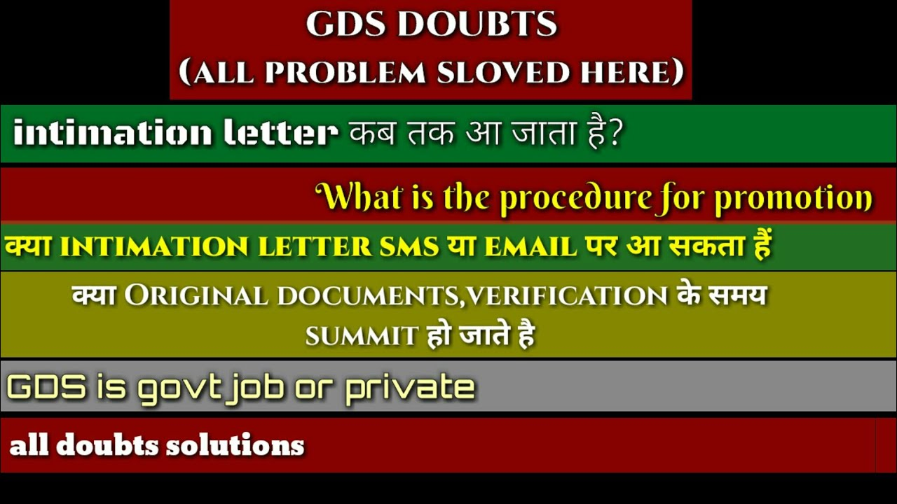 gds intimation letter gds latest news verification all doubts important documents abdj tech