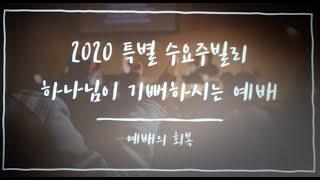 2020 특별수요주빌리 종합 영상
