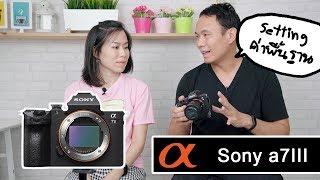 วิธี setting กล้อง sony a7III สำหรับมือใหม่