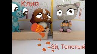 LPS: MV Эй,Толстый! (Клип)
