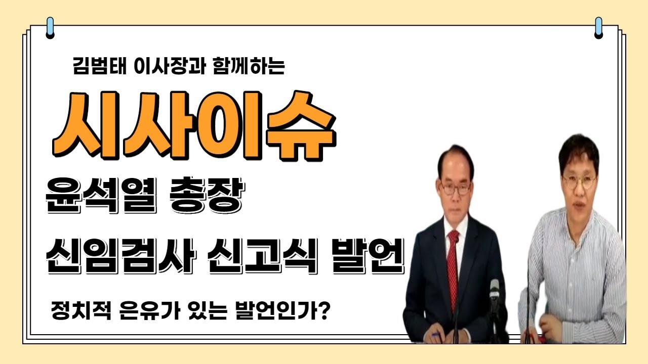 [CNN21방송]윤석열 총장 신임검사 신고식 발언 김범태 박사 시사이슈
