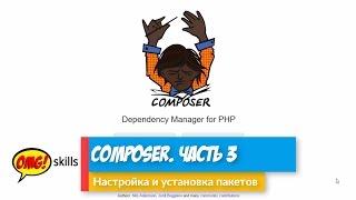 Composer. Часть 3. Настройка и установка пакетов.