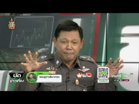 ย้อนหลัง ขีดเส้นใต้เมืองไทย : ถอดรหัสปฏิรูปตำรวจ | 21-07-59 | ชัดข่าวเที่ยง | ThairathTV