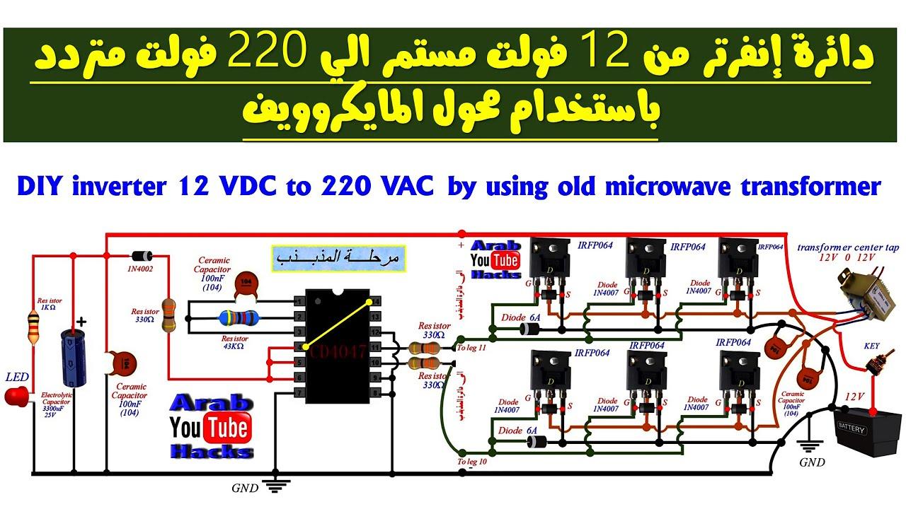 ابتكار تشغيل الانفرتر بمحول مايكروويف قديم DIY inverter 12 VDC to 220 VAC  by using old microwave tr