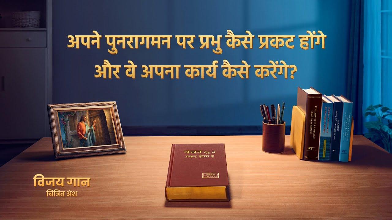 """Hindi Christian Movie """"विजय गान"""" अंश 1 : अपने पुनरागमन पर प्रभु कैसे प्रकट होंगे और वे अपना कार्य कैसे करेंगे?"""