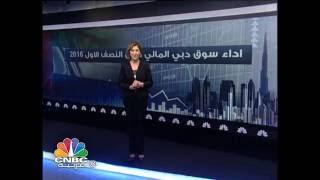 بالفيديو .. أداء سوق دبي المالي خلال النصف الاول