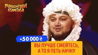 Прожарка на Рассмеши Комика от КИЕВСТОНЕРА