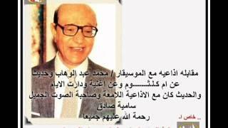 حديث اذاعى للموسيقار محمد عبدالوهاب - وعن دارت الايام