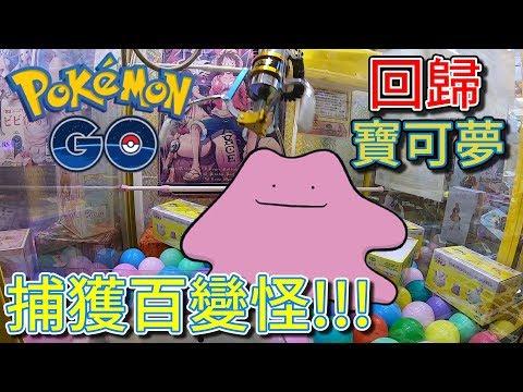 捕獲百變怪!!! 回歸寶可夢【小展子夾娃娃】pokemon GO 台湾 UFOキャッチャー  Taiwan UFO Catcher Claw Machine