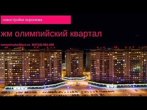 Воронеж | Видео обзор | Коминтерновский район | ЖМ Олимпийский бульвар | ВДК