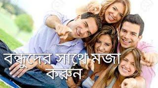 বন্ধুদের সাথে মজা করুন Android এর মাধ্যমে বাংলা টিউটোরিয়াল (Bangla Tutorial)