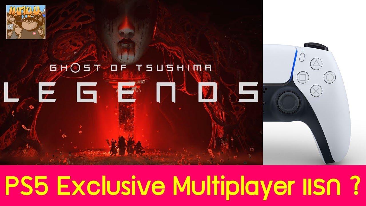 เกม PS5 Exclusive เกมแรก ที่เล่น Online Multiplayer Ghost of Tsushima Legends : ข่าวเกม