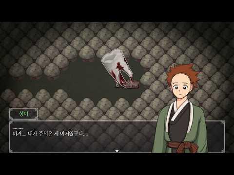 신기록 : A Compendium Of Ghosts [공포게임] 웹툰이 원작인 게임 4화 완결