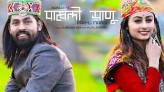 Letest Himachali Song 2020 | Pakhli Manu | Inderjeet | kajal Sharma| Surender Negi.