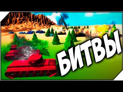 Total Tank Simulator ОБЗОР ➤ БЕЗУМНЫЕ ТАНКОВЫЕ СРАЖЕНИЯ # 1