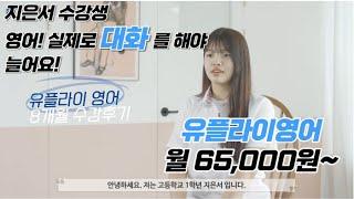 유플라이영어   지은서 학생 수업후기 인터뷰